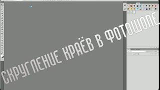 скругление краёв в фотошопе (60 fps)