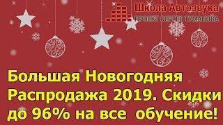 Большая Новогодняя Распродажа 2019 | Скидки до 96% на все обучение!
