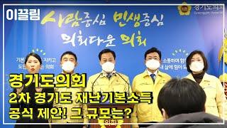 [경기도의회] 제 2차  경기도재난기본소득 기자회견 현장