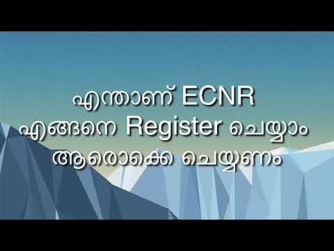 എന്താണ് ECNR എങ്ങനെ Register ചെയ്യാം ആരൊക്കെ ചെയ്യണം/how to register Emigrate