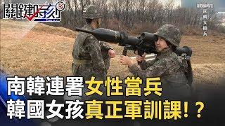南韓連署要女性當兵抗朝鮮 韓國女孩的真正軍訓課!? 關鍵時刻 20170908-6 朱學恒 王瑞德 馬西屏