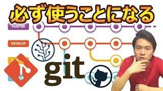 エンジニアになったら絶対に使うことになるGitとは?
