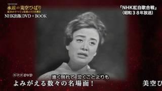 2017.3.29発売 美空ひばり 生誕80周年記念 NHK出版DVD+BOOK『永遠の美空...