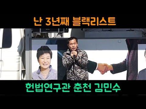 4/8  춘천 김민수/조선인민군 추모제를 3년동안  진행한 파주시장  규탄 집회현장