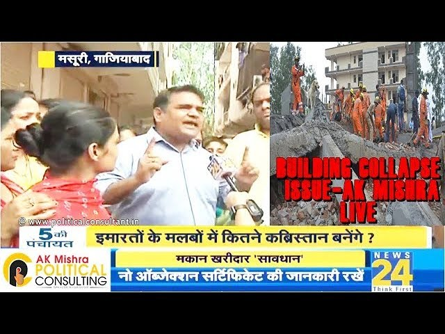 AK MISHRA LIVE ON COLLAPSE OF BUILDINGS - AK MISHRA POLITICAL CONSULTING