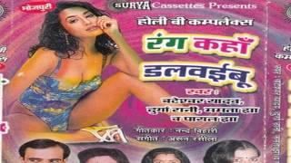 Bhojpuri  Hot Holi songs 2015 new || Jogiya Sara Rara || Bateswar Yadav, Durga Rani