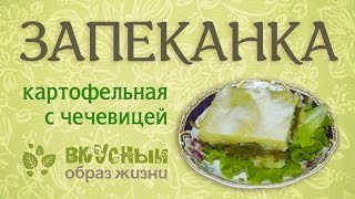 Картофельная запеканка с чечевицей