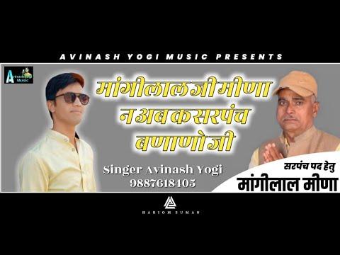 #Avinash Yogi सरपंच चुनाव सॉन्ग :  मांगीलाल जी मीणा ने अब क सरपंच बणाणो रे M. 9887618405