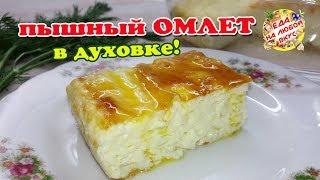 как приготовить омлет ПЫШНЫЙ омлет за несколько минут Омлет без молока на сковороде Рецепт омлета