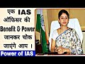 Power and Benefits of Ias Officer, Ek Ias officer ke Benefits Aur Unki Power.