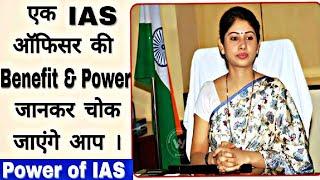 Power and Benefits of Ias Officer, Ek Ias officer ke Benefits Aur Unki Power.