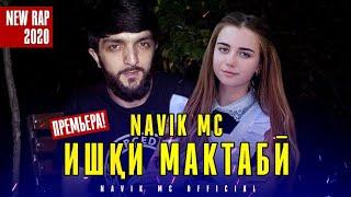 Navik MC - Ишки мактаби (Клипхои Точики 2020)