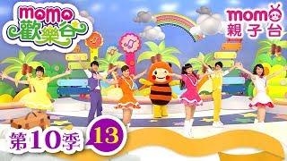 momo歡樂谷 S10 EP _ 13 | 唱跳【小瓢蟲】【北極星】【momo飛到歡樂谷】【甜蜜微笑】今天要學哪一句成語呢? | 第十季 第13集~momo親子台【官方HD完整版】