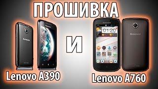 Как прошить телефон LenovoA760 и  LenovoA390