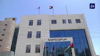 الأردن يتصدر دول المنطقة بمؤشر الموازنة المفتوحة الدولي - (1-2-2018)