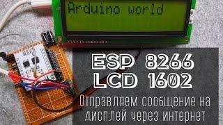 Arduino esp8266 отправляем сообщение на дисплей 1602 через интернет
