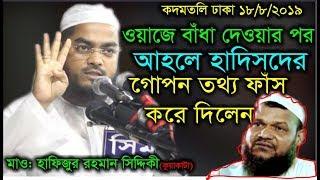 ঢাকায় সিদ্দিকী হুজুরের মাহফিলে বাঁধা দেওয়ার পর,বাঘের হুংকার দিলেন Hafizur Rahman siddiki