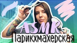 АСМР/ASMR/Парикмахерская/Ролевая игра/Звуки ножниц/Шёпот