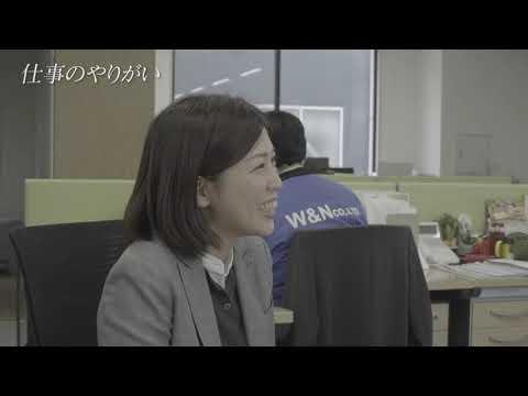 株式会社W&N企業紹介動画サムネイル
