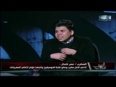 المصري أفندي| مواجهة ساخنة بين الملحن حلمي بكر ومغني المهرجانات عمر كمال