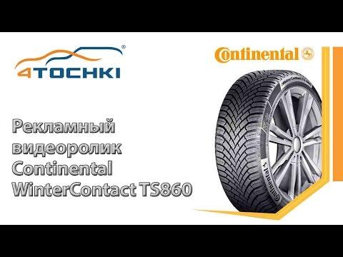 Рекламный видеоролик Continental WinterContact TS860