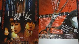口裂け女 2007 映画チラシ 2007年3月17日公開 【映画鑑賞&グッズ探求記...