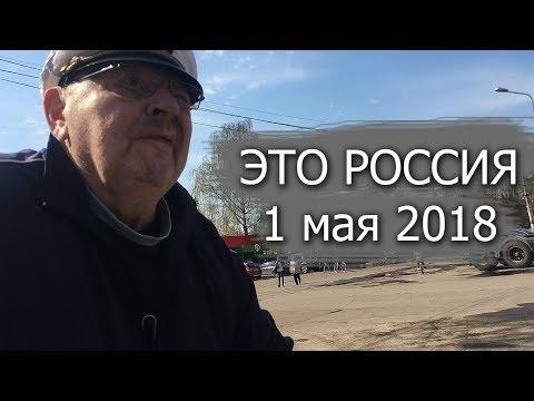 Это Россия сегодня 2018.
