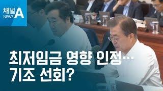 [뉴스분석]최저임금 경기 영향 첫 인정…기조 선회?