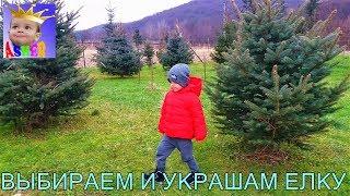 видео Как выбрать, нарядить и установить елку к новому году 2015, наряжаем елку с детьми