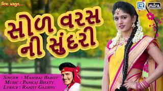 Sol Varas Ni Sundari   સોળ વરસની સુંદરી   Maniraj Barot   New Gujarati Lok Geet 2017   Full Audio