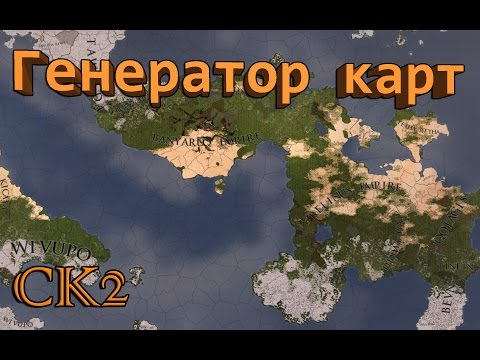 СОЗДАЙ СВОЮ КАРТУ В Crusader Kings 2: CK2 Generator