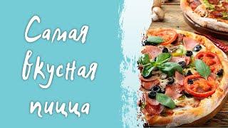 Домашний рецепт вкусной пиццы Идеальное тесто для пиццы Простой пошаговый рецепт приготовления