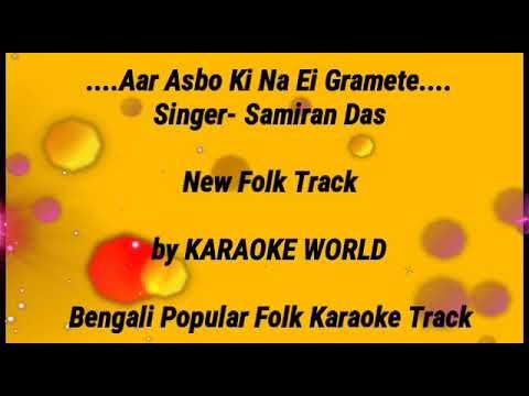 Ar Asbo Kina Ei Gramete Karaoke |Samiran Das -9126866203