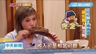 20180812中天新聞 標準吃貨! 陸「吃播美女」夯 大胃驚人