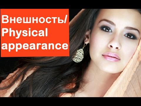 Внешность на английском языке. Physical appearance - видео уроки английского языка