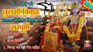 घर पर आसान तरीके से तुलसी विवाह करने की सम्पूर्ण विधि मुहूर्त मंत्र सहित | Tulsi Vivah Procedure