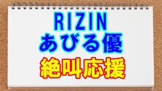 【RIZIN】【あびる優】【才賀】 新格闘技イベント「RIZIN FIGH...