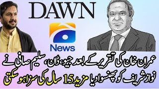 Saleem Safi Dawn News and Geo News Out Nawaz Sharif in Another Case