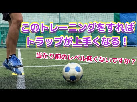 【サッカー トラップ練習】ボールの置き所をこだわる習慣を作るトレーニング!!