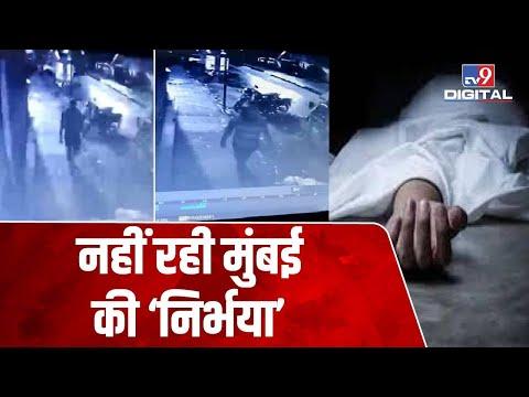 Mumbai में महिला के साथ 'निर्भया' जैसी दरिंदगी, इलाज के दौरान पीड़िता ने तोड़ा दम