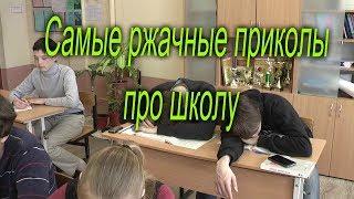 Приколы про школу!!! РЖАКА ДО СЛЁЗ!!!