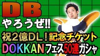 ベジータ&ラディッツが『DB』に挑戦! 今回は2億DL記念チケットでDOKK...