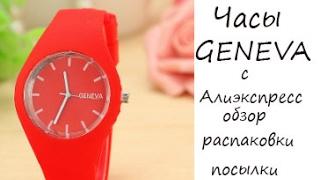 Часы GENEVA с Алиэкспресс обзор распаковки посылки