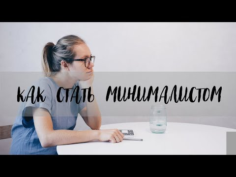 Минимализм как стиль жизни/Как стать минималистом/Zero Waste - Смотреть видео без ограничений