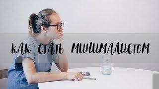 Минимализм как стиль жизни/Как стать минималистом/Zero Waste