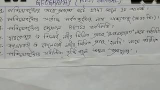 IMPORTANT GEOGRAPHY ( WEST BENGAL PART - I ) 2017 #WBCS #EDUCATION