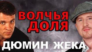 Александр Дюмин и Жека - Волчья доля (концерт)