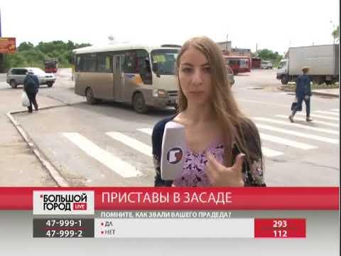 Судебные приставы устроили сегодня засаду в Индустриальном районе Хабаровска. Большой город. Live