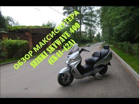 Опасный Дед! Обзор Suzuki Skywave 400 K1/K2