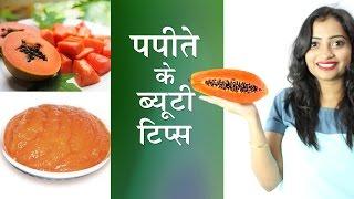 पपीते के ब्यूटी टिप्स   Beauty Tips of Papaya in Hindi   Papaya Benefits   Glowing Face, Papaya Mask